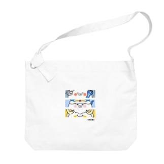 モデ三銃士 Big shoulder bags