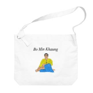 ボーミンガウンさんに会いたい! Big shoulder bags