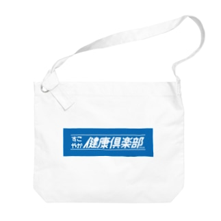 すこやか健康倶楽部 Big shoulder bags