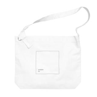 yohakuyaのyohaku_ya Big shoulder bags