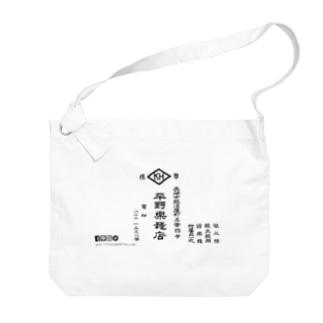 平野楽器店 商標ヨコ Big shoulder bags