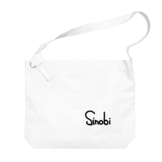 しのび(黒文字) Big shoulder bags