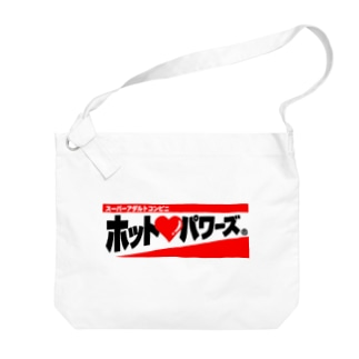 ホットパワーズ(抜きなし) Big shoulder bags