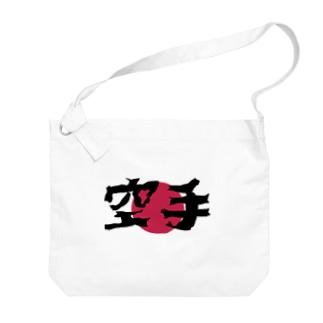 日本空手 Big shoulder bags