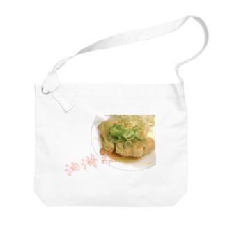 カロリー馬鹿(?)油淋鶏 Big shoulder bags