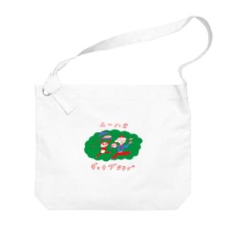 ニーハオ!餃子倶楽部(相方用) Big shoulder bags