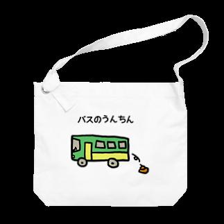 ぼくがいなくてもパーティーはつづくのバスの運賃?え?バスのうんちん!? Big shoulder bags