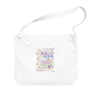 語彙 Big shoulder bags