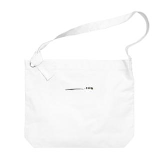 思いつき屋の好きな言葉.com Big shoulder bags