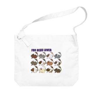 シンプルデグー01 Big shoulder bags