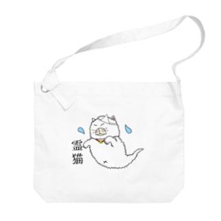 霊猫(れいニャン)B-type Big shoulder bags