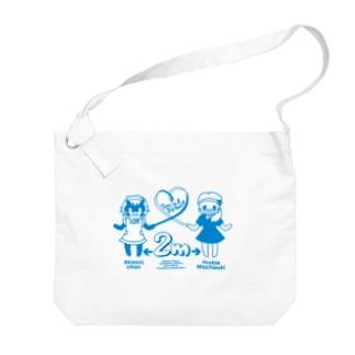 赤鬼ちゃんとよしえの元気の出る配信SP Big shoulder bags