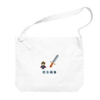 就活勇者 Big shoulder bags