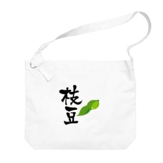 枝豆 Big shoulder bags