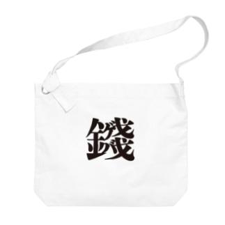 銭ゲバロゴ Big shoulder bags