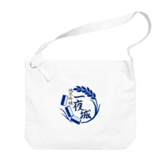 純米吟醸  一夜城 Big shoulder bags