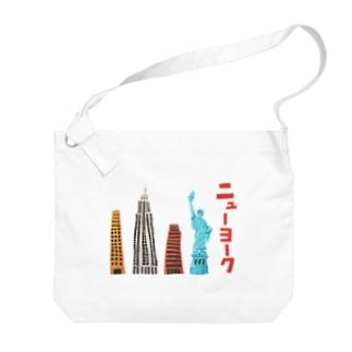 ニューヨーク Big shoulder bags