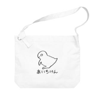 ジェリーゼリーショップ in SUZURIのあいちけんビッグショルダーバック Big shoulder bags