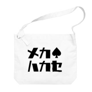メカ♥ハカセ Big shoulder bags
