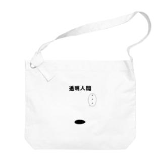 Mr.Invincible Big shoulder bags