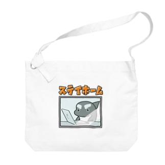 ステイホーム #シャチくん  Big shoulder bags