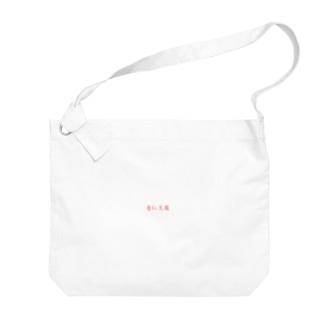 杏仁豆腐 赤字バージョン Big shoulder bags
