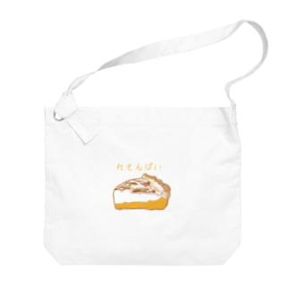 大好きなレモンパイ Big shoulder bags