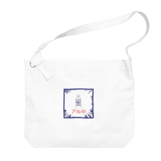 makoto0509のアル中 Big shoulder bags