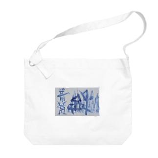 kk1547kkの和光同塵 Big shoulder bags