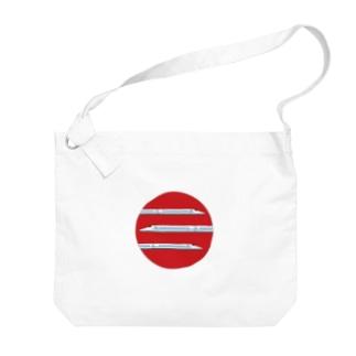 YAMの新幹線 Big shoulder bags