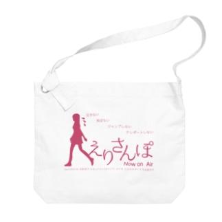 えりさんぽ Big shoulder bags