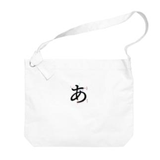 書き順 Big shoulder bags