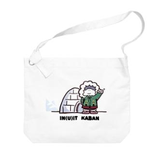 イヌイット かばん Big Shoulder Bag