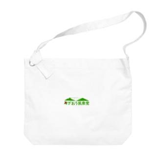 ざおう民衆党 Big shoulder bags