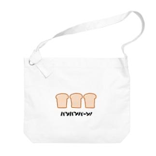 ぱんぱかぱーーーん Big shoulder bags