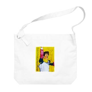 サッカー喜色イラスト 歓喜の水彩画 Big shoulder bags