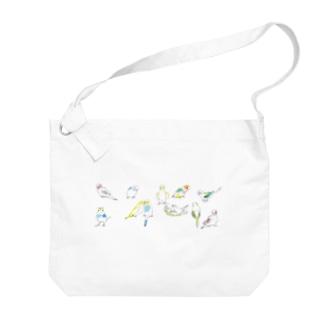 KAERUCAFE SHOPのインコ Big shoulder bags