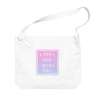 ▶たたかう Pixel Command #ゆめかわ.ver Big shoulder bags