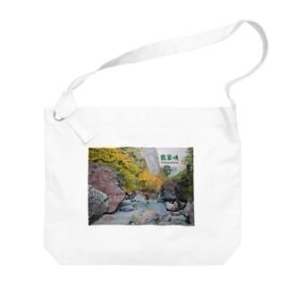 小滝川ヒスイ峡 Big shoulder bags