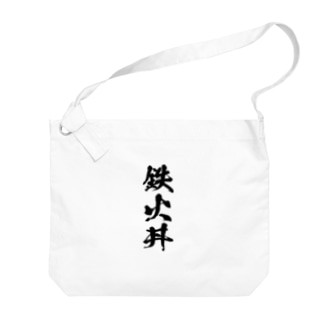 鉄火丼(黒) Big shoulder bags