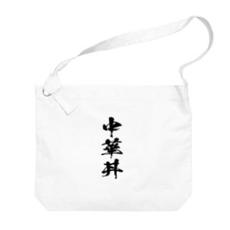 風天工房の中華丼(黒) Big shoulder bags