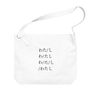 人魚 Big shoulder bags