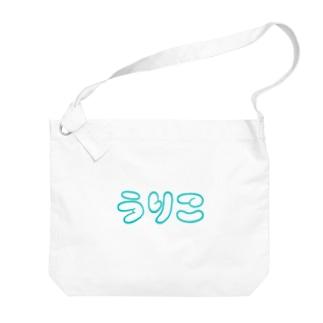 うりこです Big shoulder bags