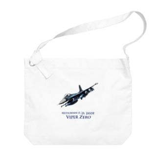 F−2 Big shoulder bags