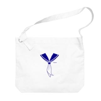 セーラー服 紺 Big shoulder bags
