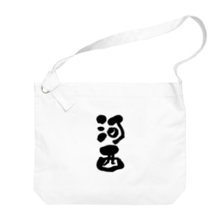 地域0189_河西_黒 Big shoulder bags