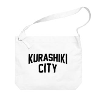 kurashiki city 倉敷ファッション アイテム Big shoulder bags