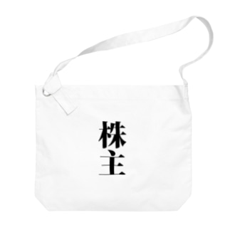 株主 株式 投資家 トレーダー 投機家 株主総会 Big shoulder bags