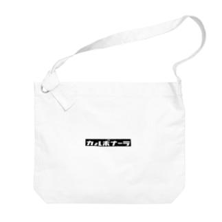 カルボナーラ Big shoulder bags