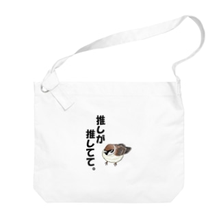 推しの推しアピール【鳥/雀】 Big shoulder bags
